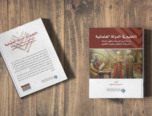 التعليم في الدولة العثمانية: دراسة لدور المدرسة من ظهور الدولة حتى وفاة السلطان سليمان القانوني