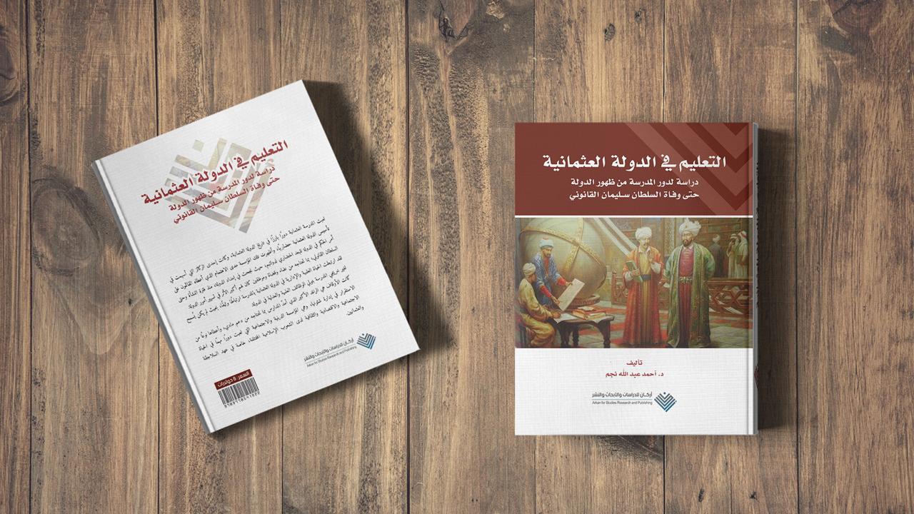 التعليم في الدولة العثمانية