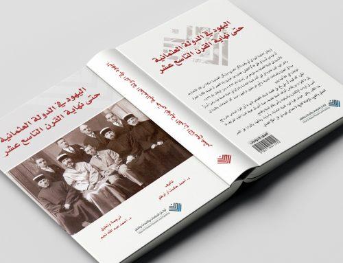 اليهود في الدولة العثمانية حتى نهاية القرن التاسع عشر