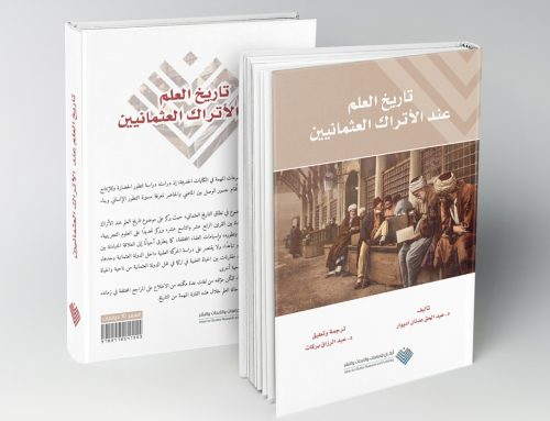 تاريخ العلم عند الأتراك العثمانيين